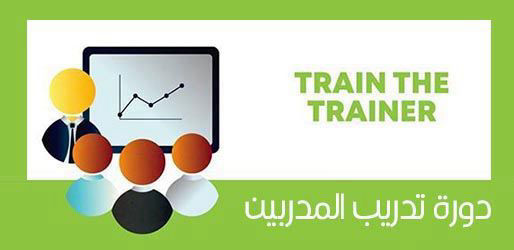 Internationally Accredited Train the Trainer - Dr. Ali Qassem